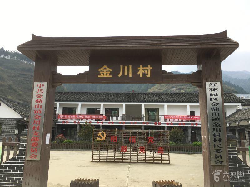 金鼎山(大板水-金桶顶-金川村-金鼎山镇)