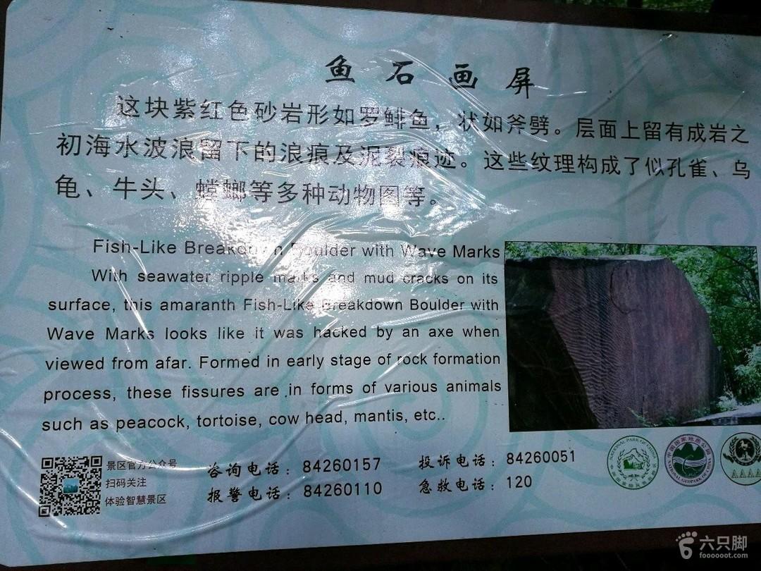 嶂石岩风景区(胖嫂农家院~冻凌背~回音壁~胖嫂农家