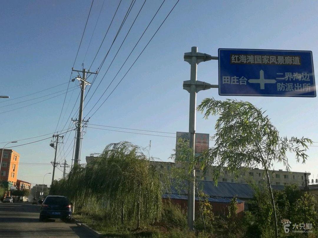大连-盘锦赤峰滩至红海.未命名卡通农场的游戏攻略图片