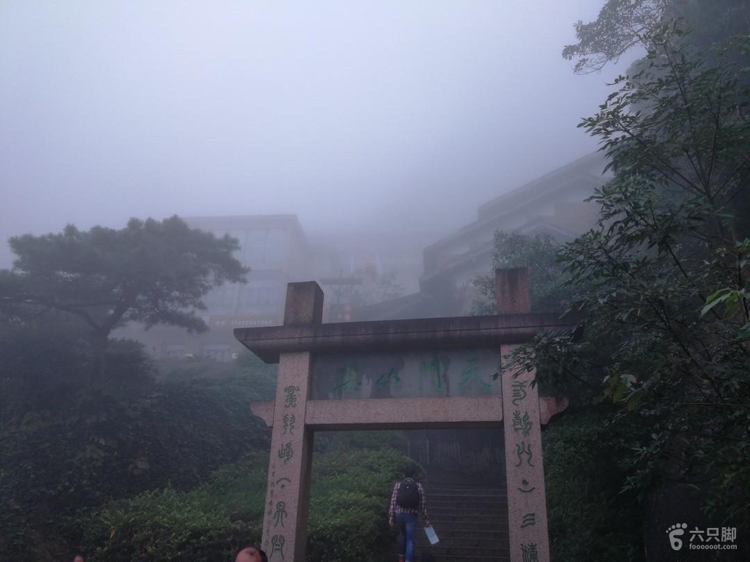 三清山风景区IMG_20171005_082540