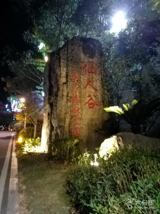 仙人谷国家森林公园石刻