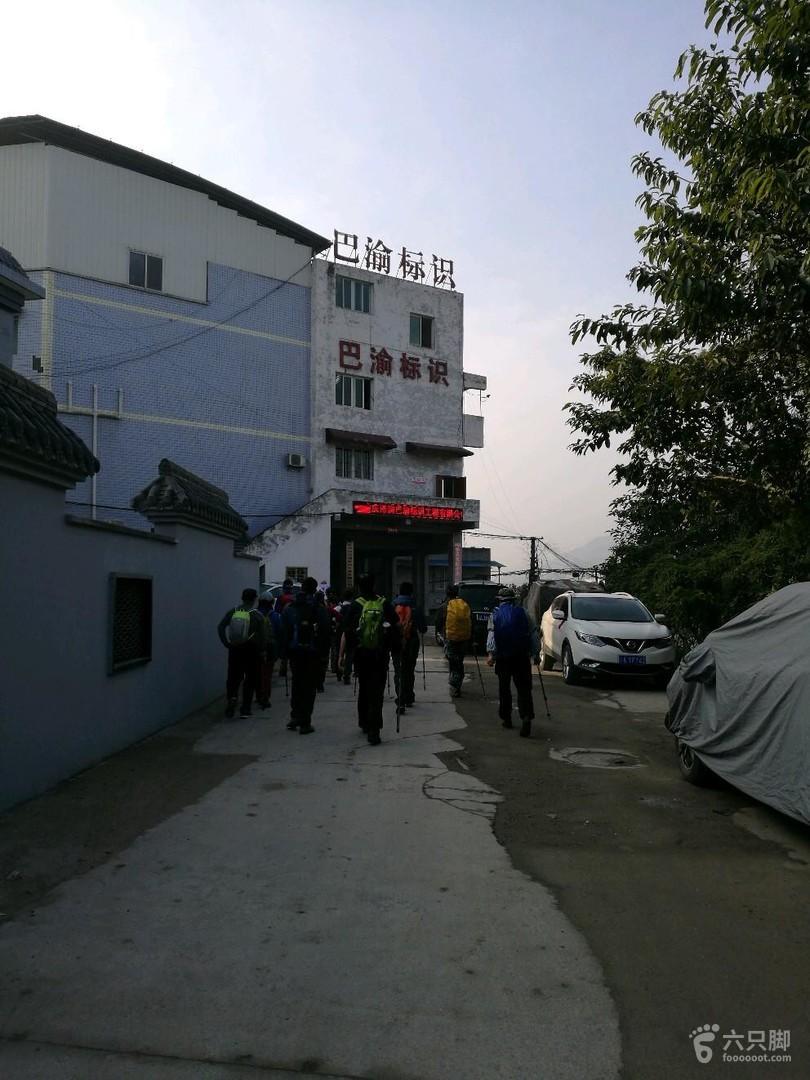 (南岸区)重庆工商大学,三百梯,鹿角,古樵风景区,樵坪