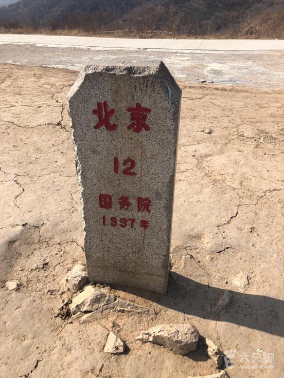 成峪城分界碑