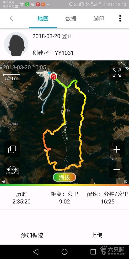 2018-03-20 森林公园登山1
