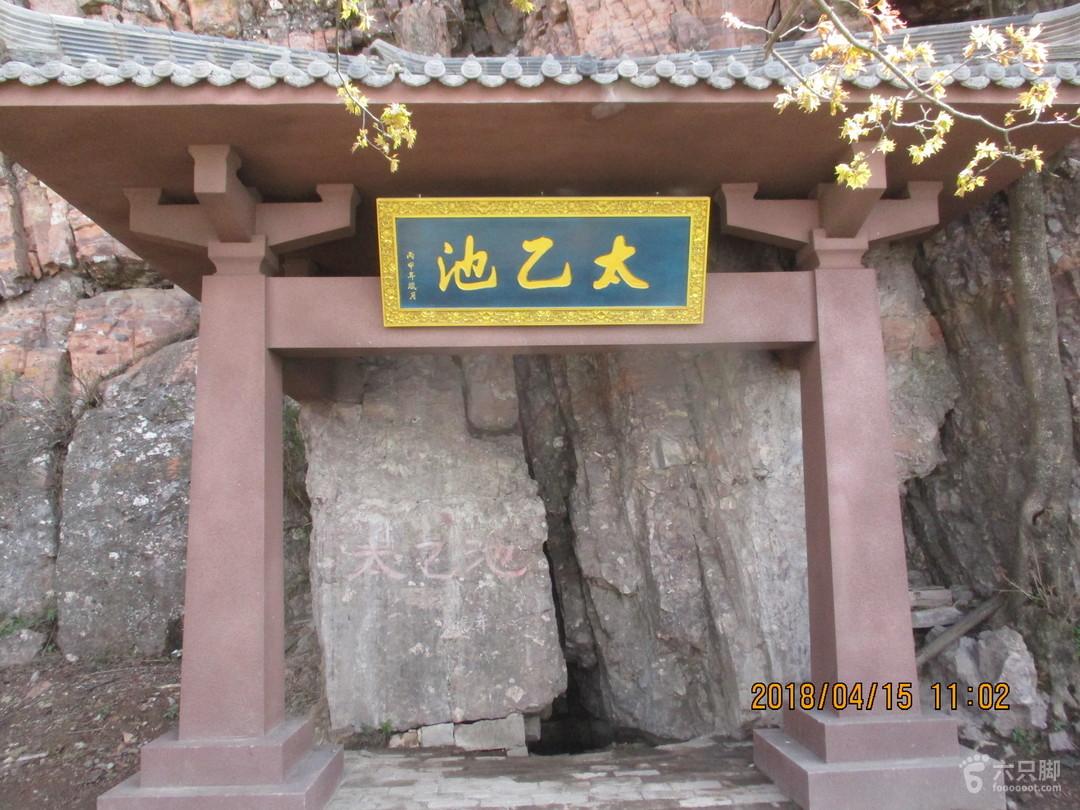 20180415河南济源·王屋山风景区山顶西侧崖壁下的太乙池