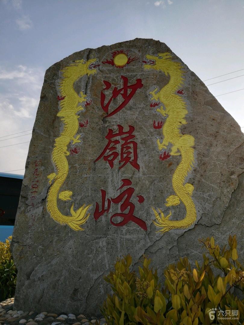 森浩 浙江舟山衢山岛景点线路图片