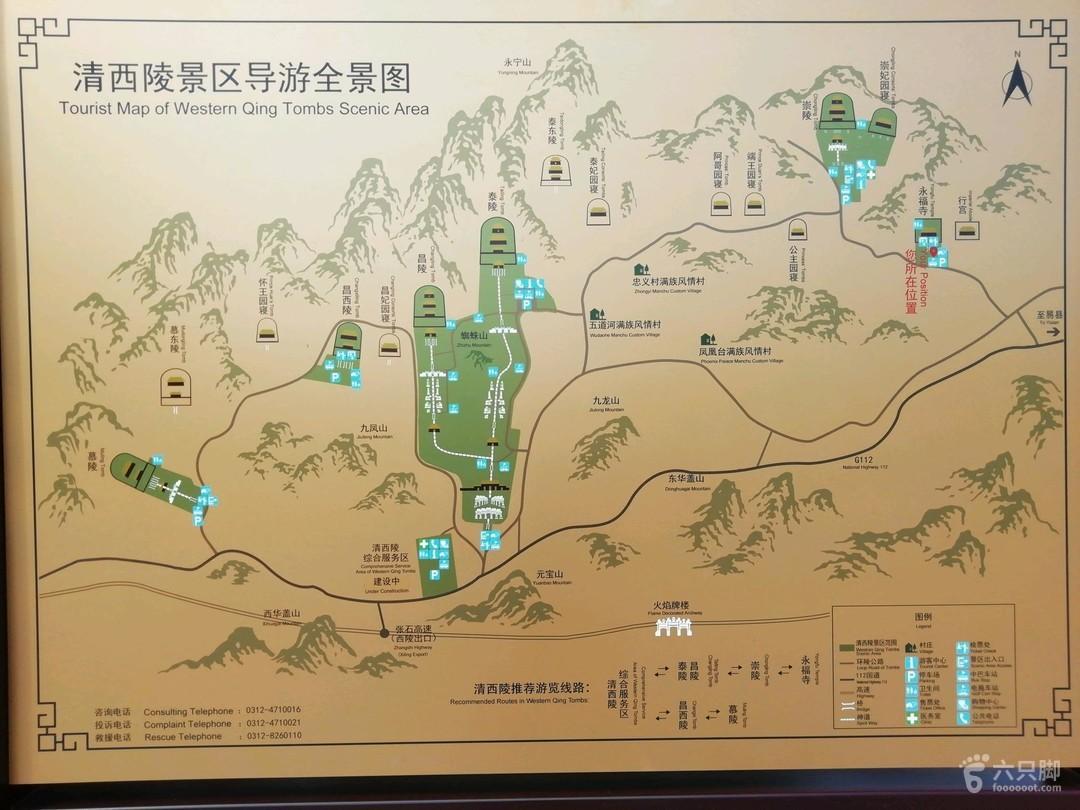 2018-09-09清西陵崇陵公主岭陵端王陵阿哥陵泰妃陵导游图
