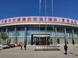 滨海客运总站