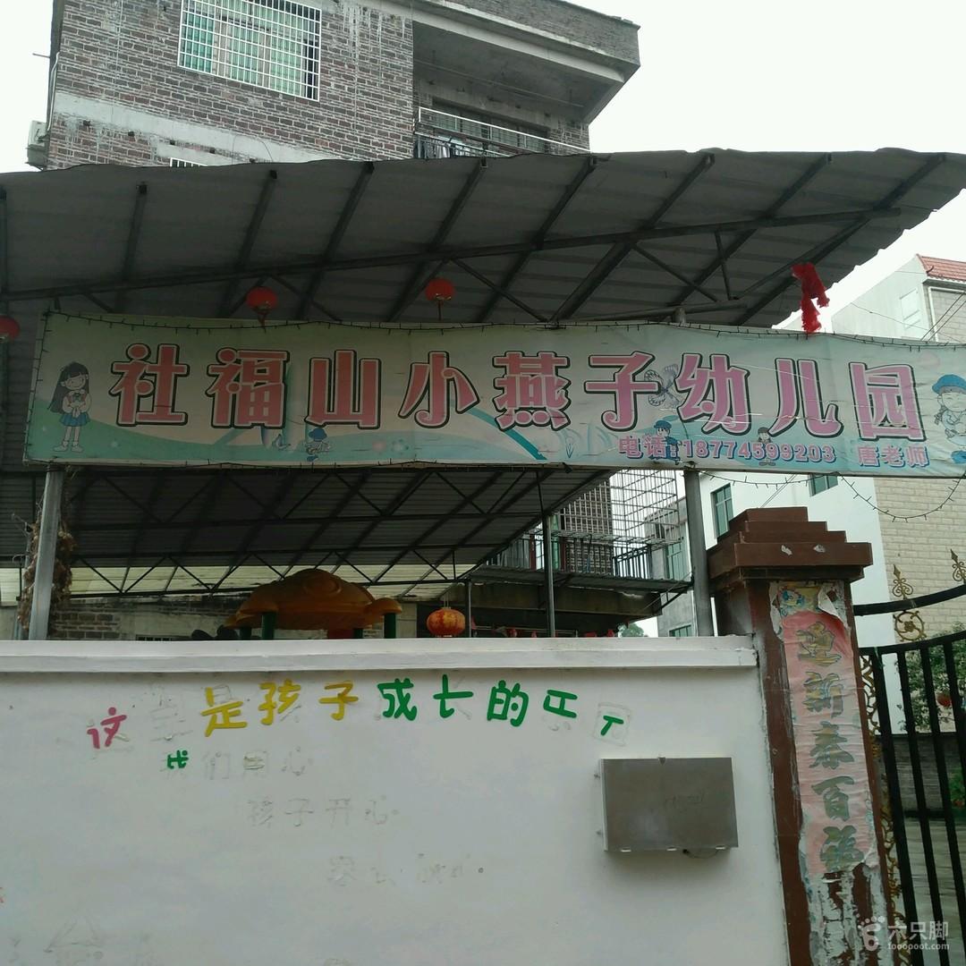 小燕子幼儿园