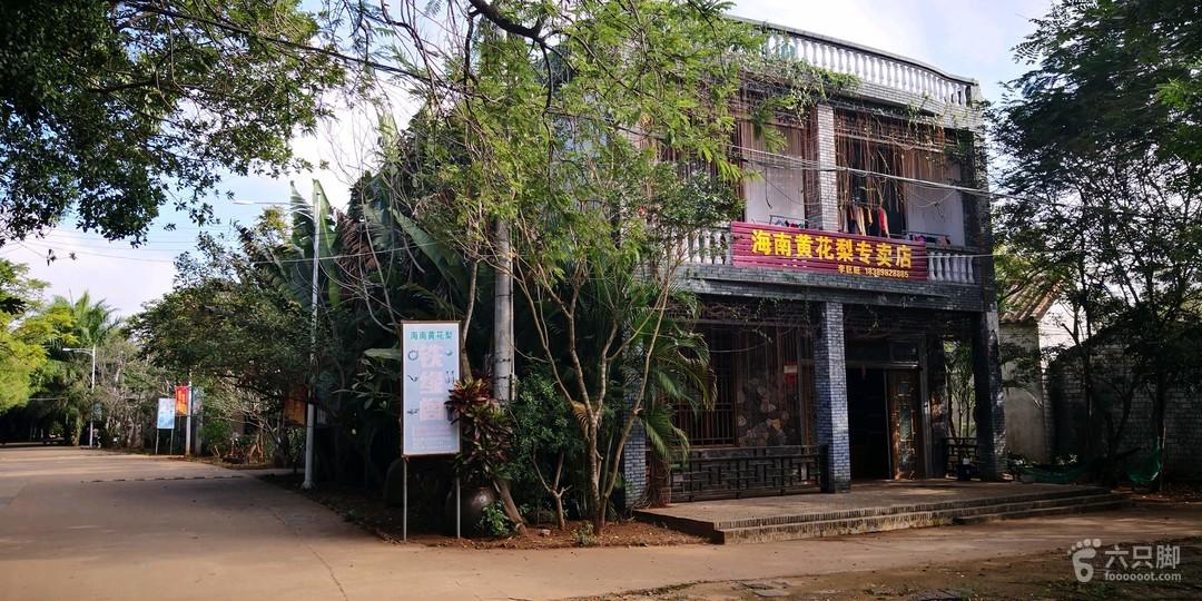 海南华侨城3