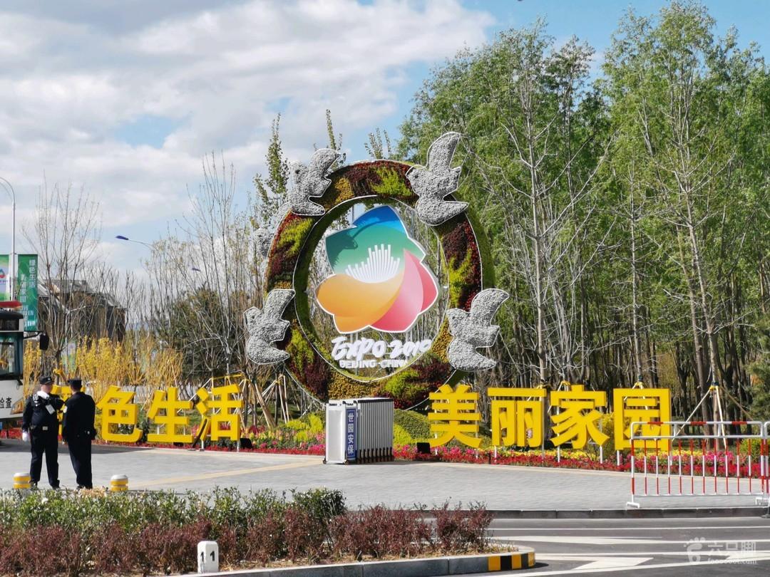 北京世博园游。老杨、老李。中国馆很好,山东、云南、安徽馆好。北京世博园开园啦。