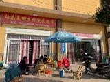 脚印-19村部的卫生室和便民超市