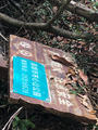 倒在地上的牌子,写着布心山公园。