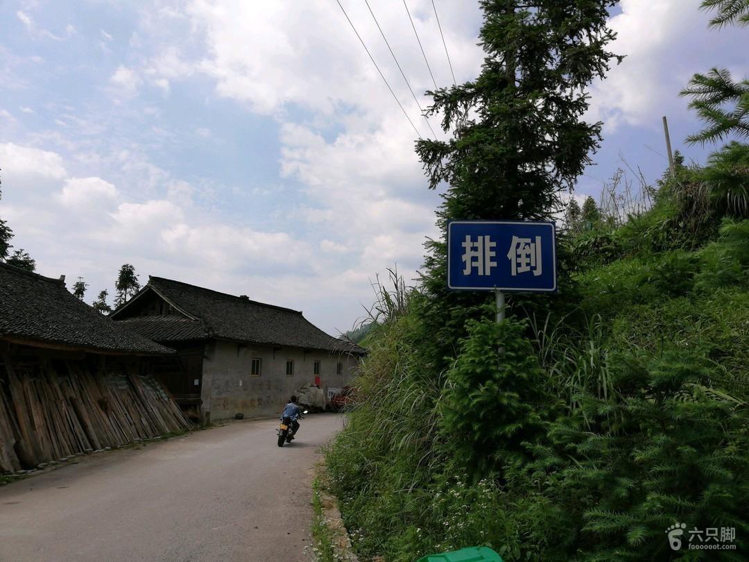 黔东南特色村寨及水乡6日行途经地 排倒村