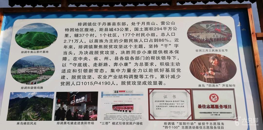 黔东南特色村寨及水乡6日行排调介绍