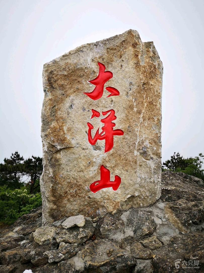 2019-05-18縉云石鼓尖~小黃山~仙能頭~大洋山尖離大洋山尖大約100來米的地方新立了這一塊石碑。